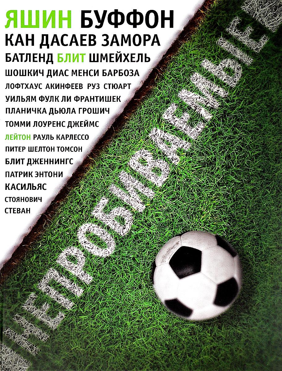 Василий Уткин Играйте в футбол! Записки спортивного комментатора
