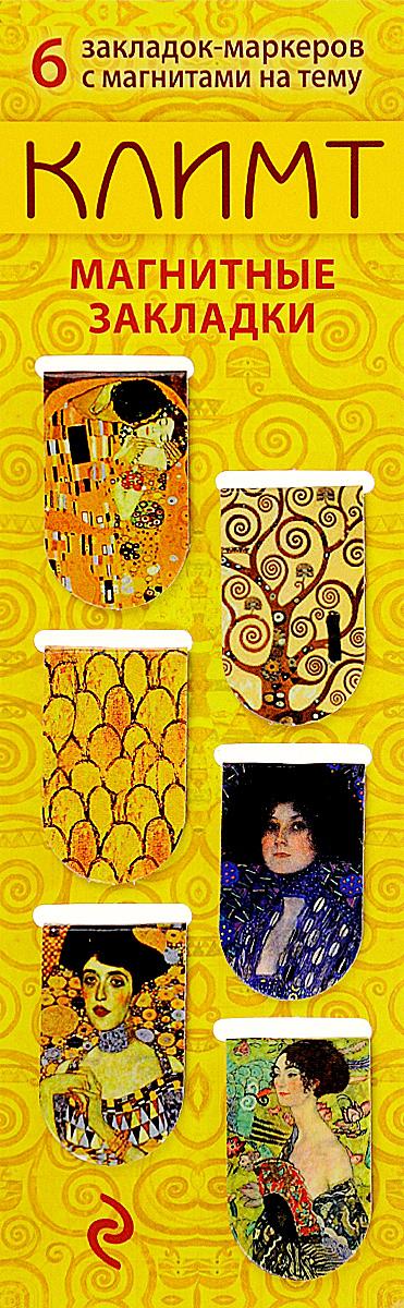Климт (набор из 6 магнитных закладок)
