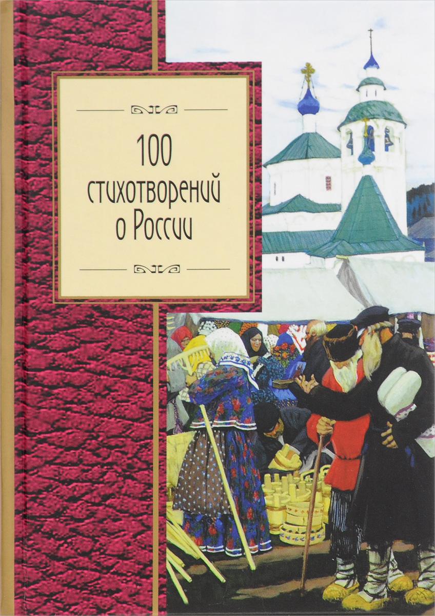 100 стихотворений о России