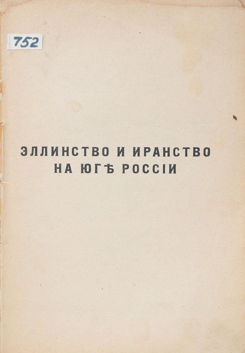 Эллинство и иранство на юге России
