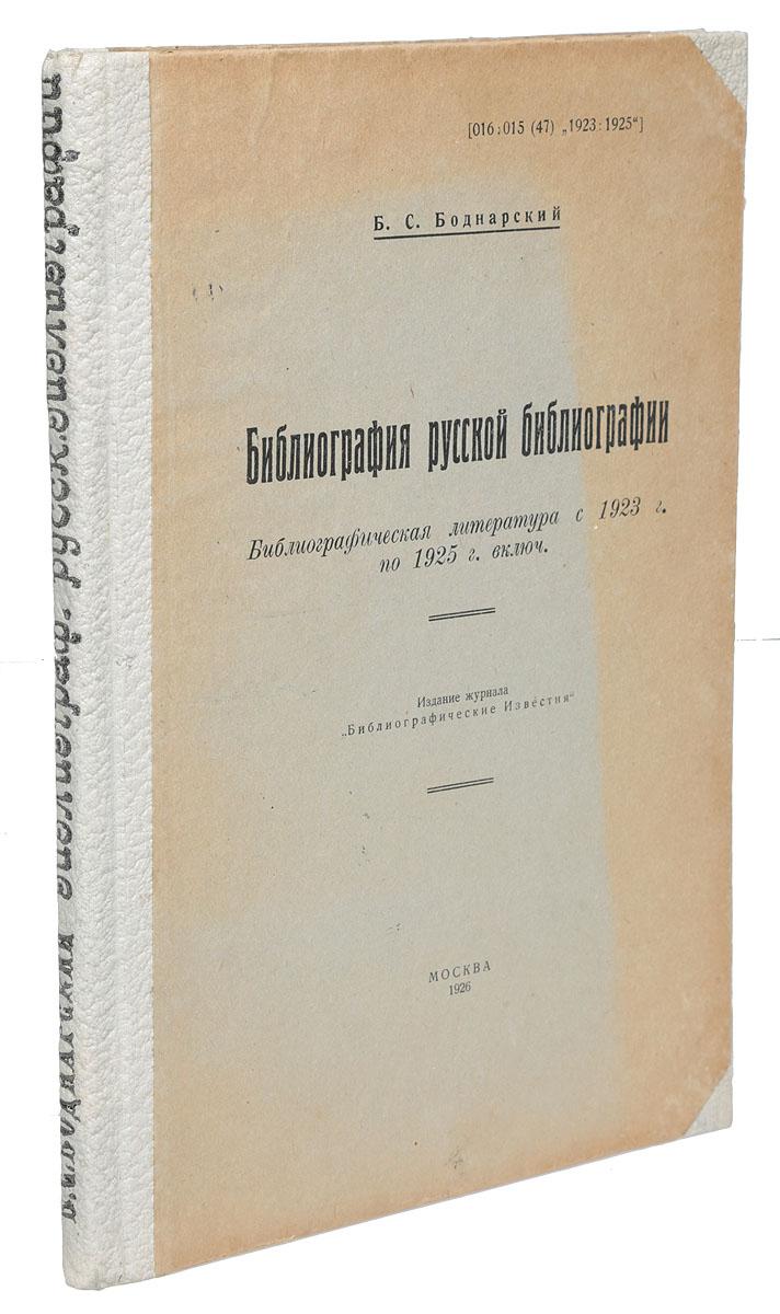 Библиография русской библиографии. Библиографическая литература с 1923 г. по 1925 г