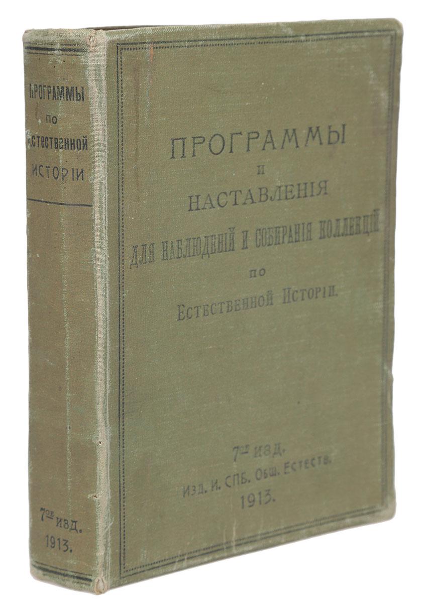 Программы и наставления для наблюдений и собирания коллекций по естественной истории
