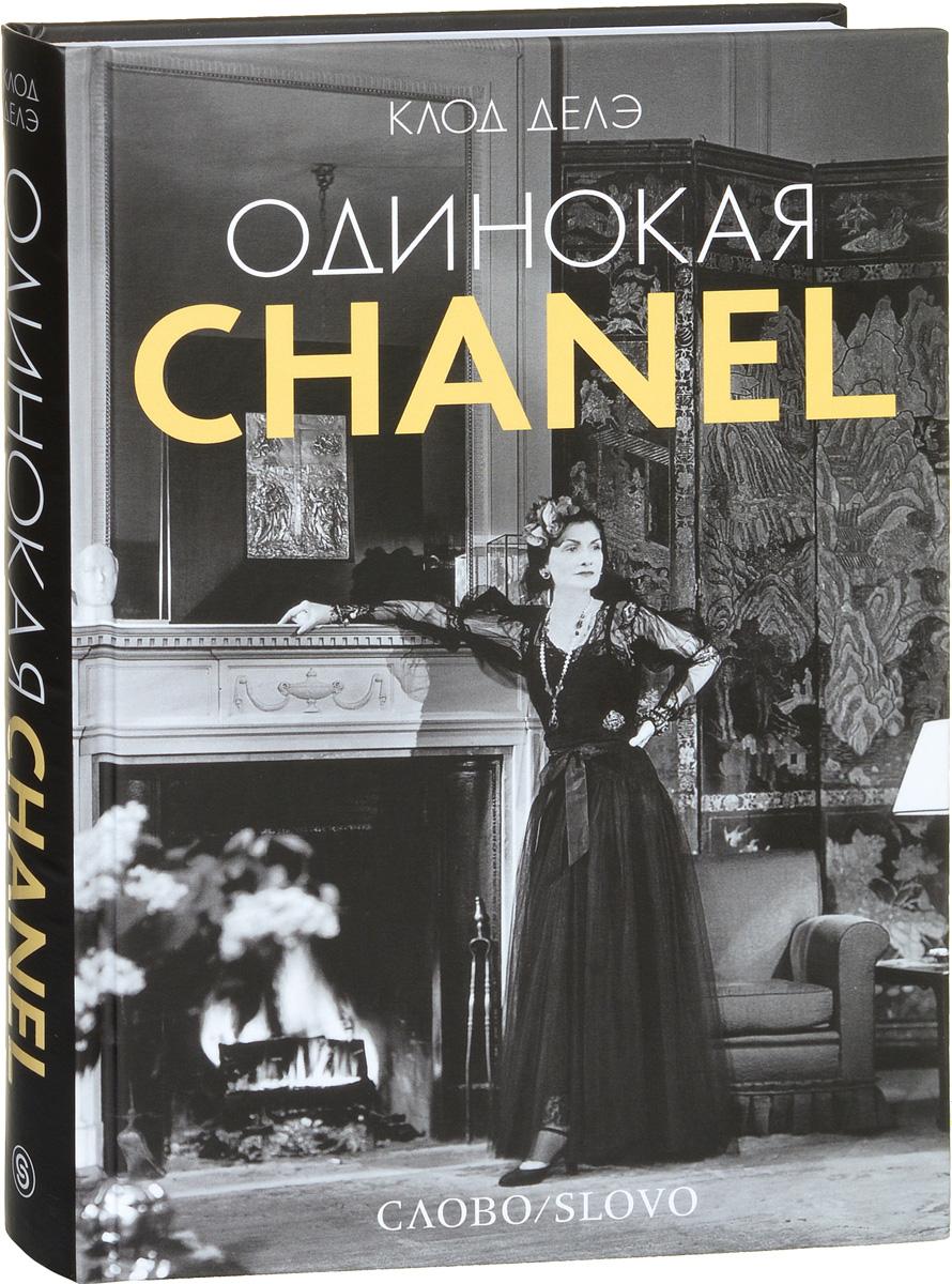 Одинокая Chanel