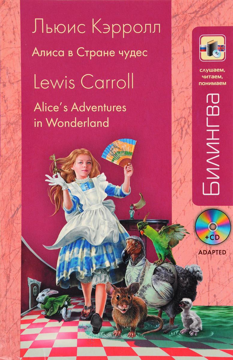 Алиса в Стране чудес / Alice's Adventures in Wonderland (+ CD)