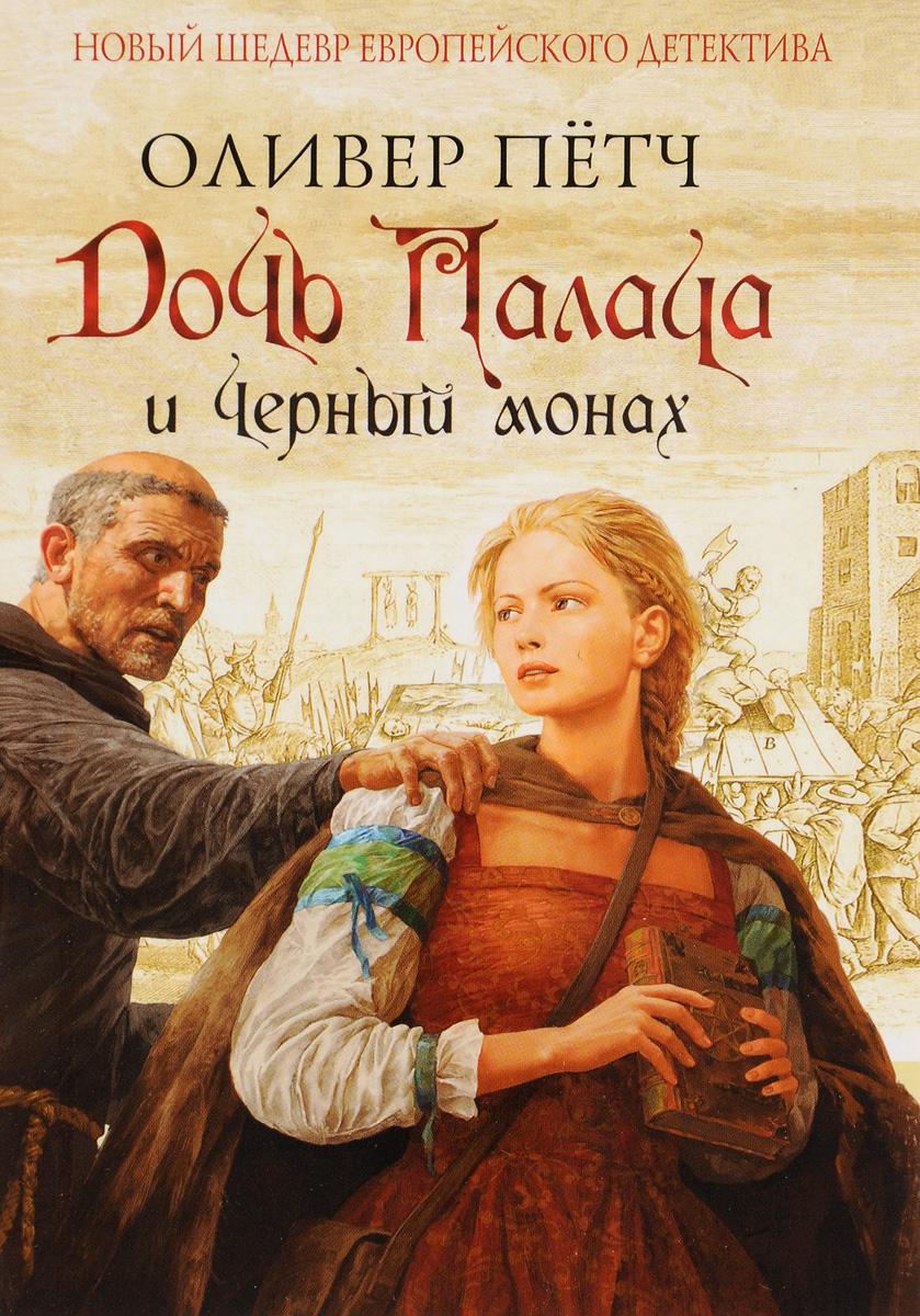 Дочь палача и черный монах