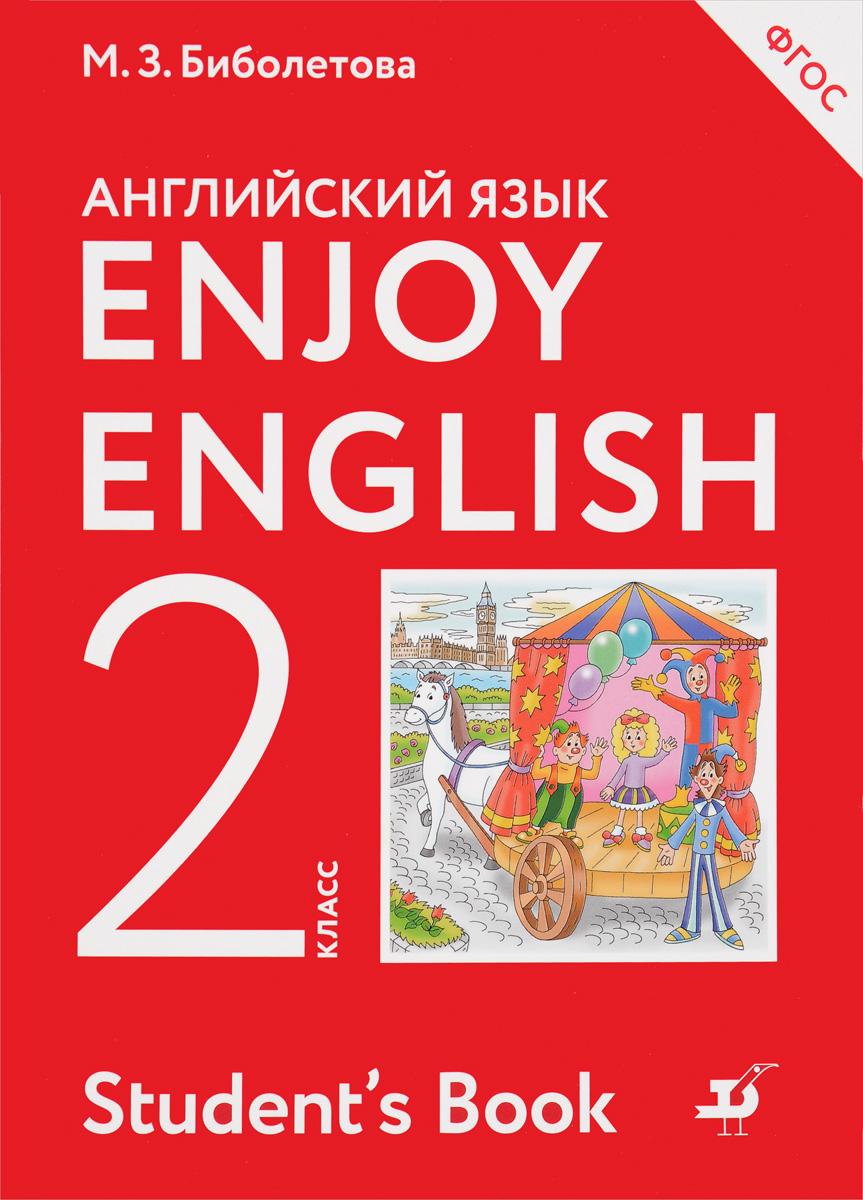 Enjoy English 2: Student's Book / Английский язык. 2 класс. Учебник