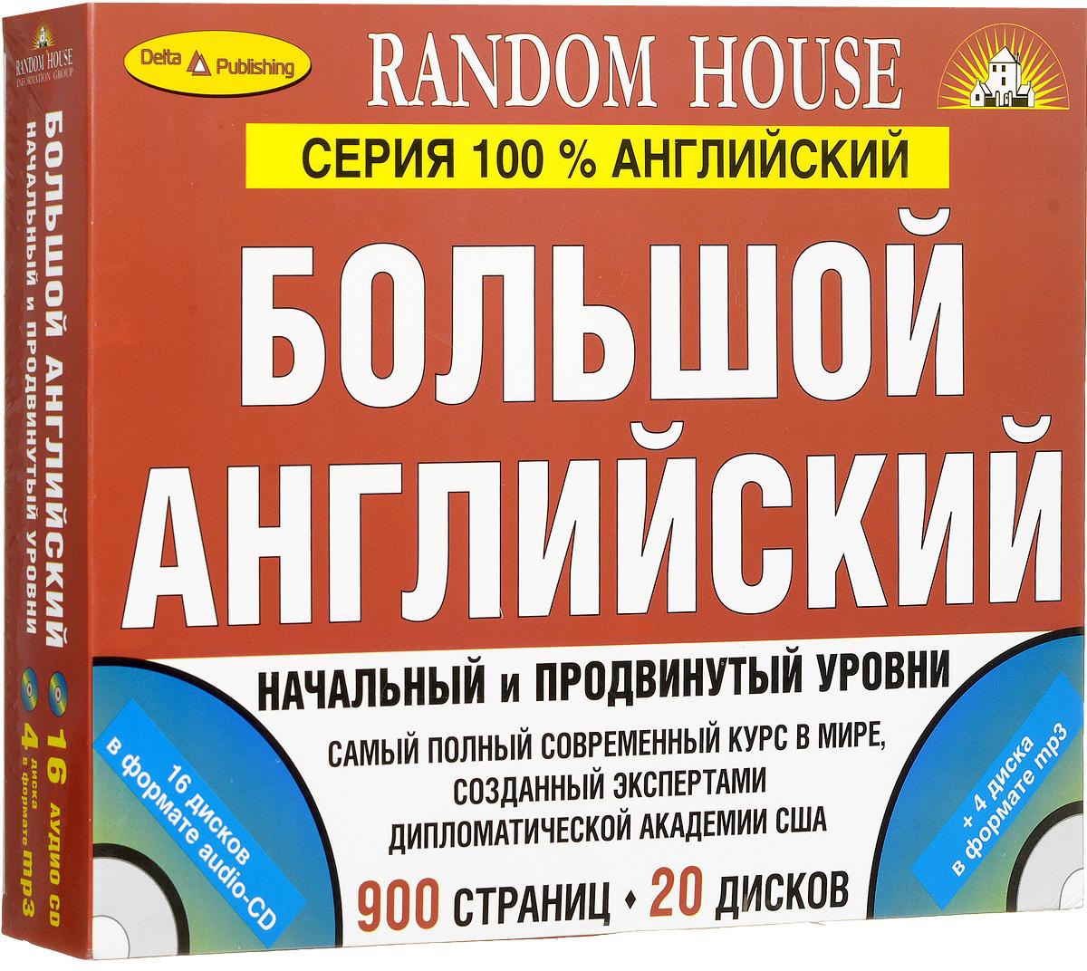 Большой английский. Начальный и продвинутый уровни (2 книги + 20 CD)