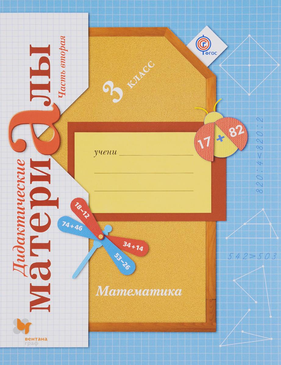 Математика. 3 класс. Дидактические материалы. В 2 частях. Часть 2