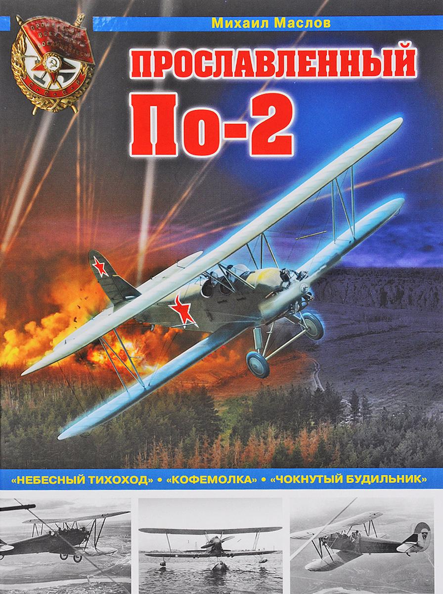 Прославленный По-2.