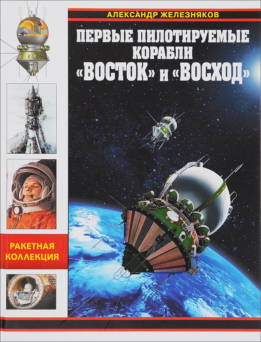 Александр Железняков Первые пилотируемые корабли Восток и Восход