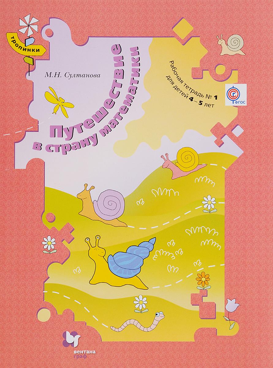 Путешествие в страну математики. Рабочая тетрадь №1 для детей 4-5 лет