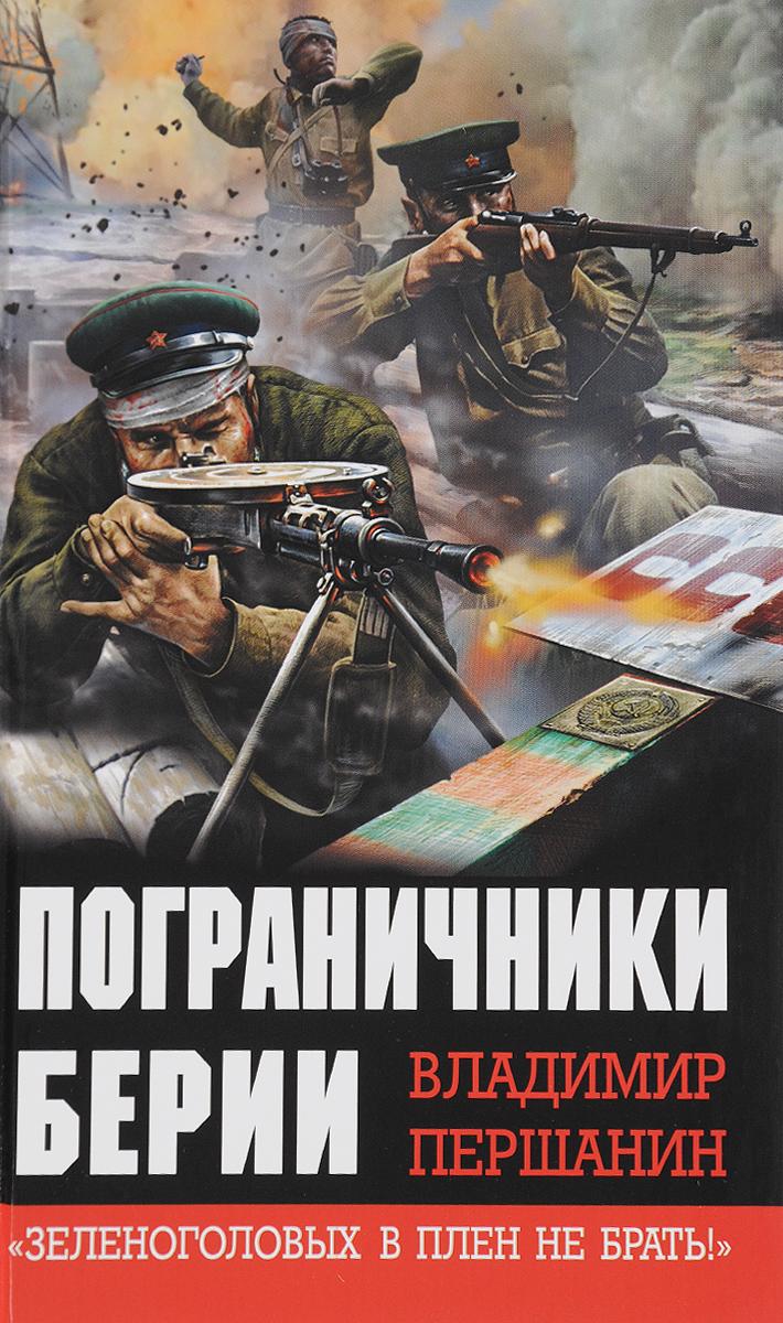 """Пограничники Берии. """"Зеленоголовых в плен не брать!"""""""