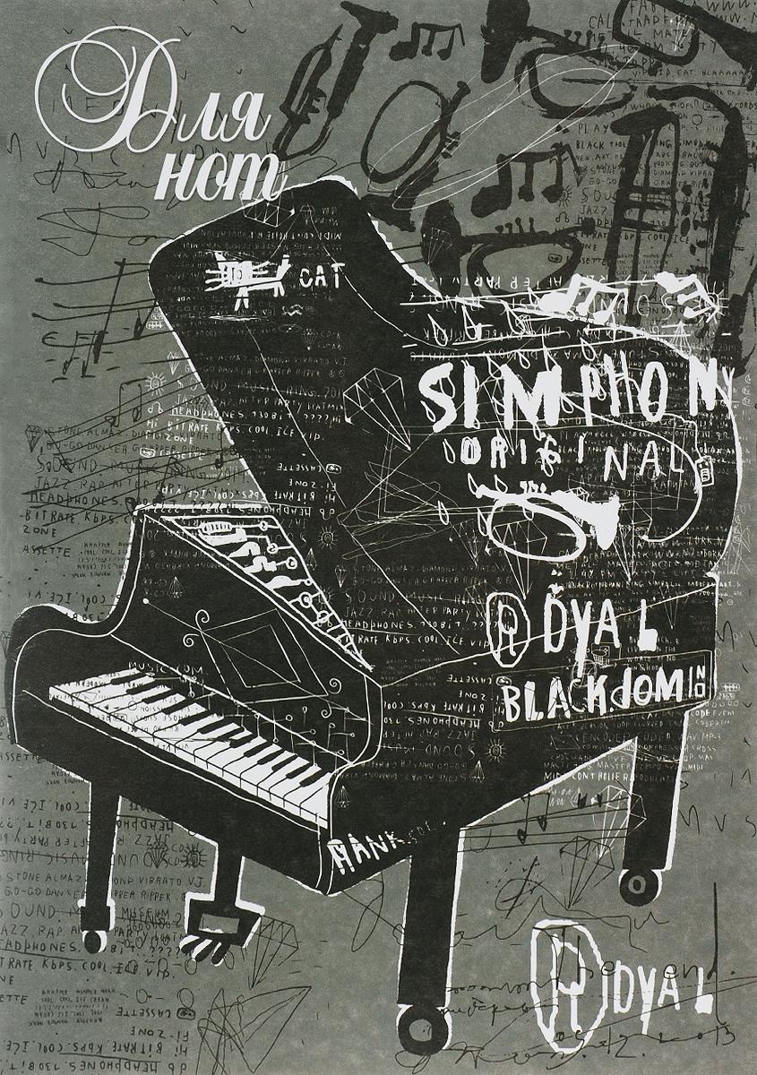 Черный рояль. Тетрадь для нот