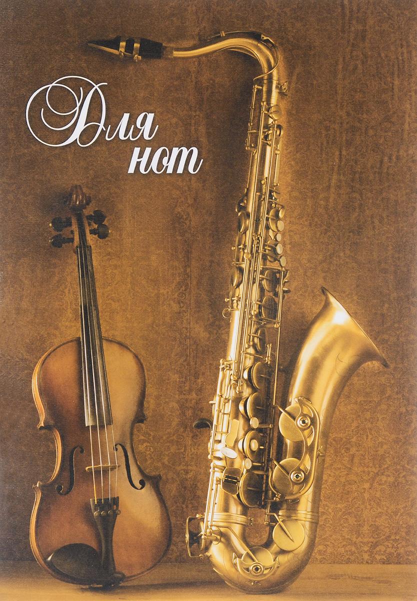 Музыкальные инструменты. Тетрадь для нот