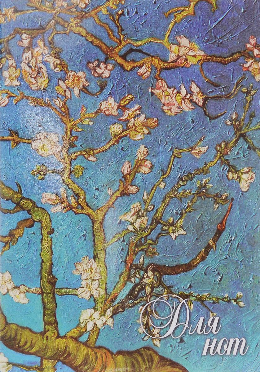 Цветущие ветки миндаля. Тетрадь для нот