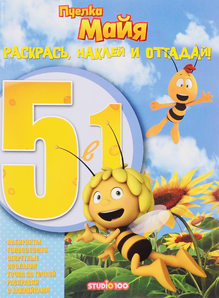 Пчелка Майя. Раскрась, наклей и отгадай! 5 в1