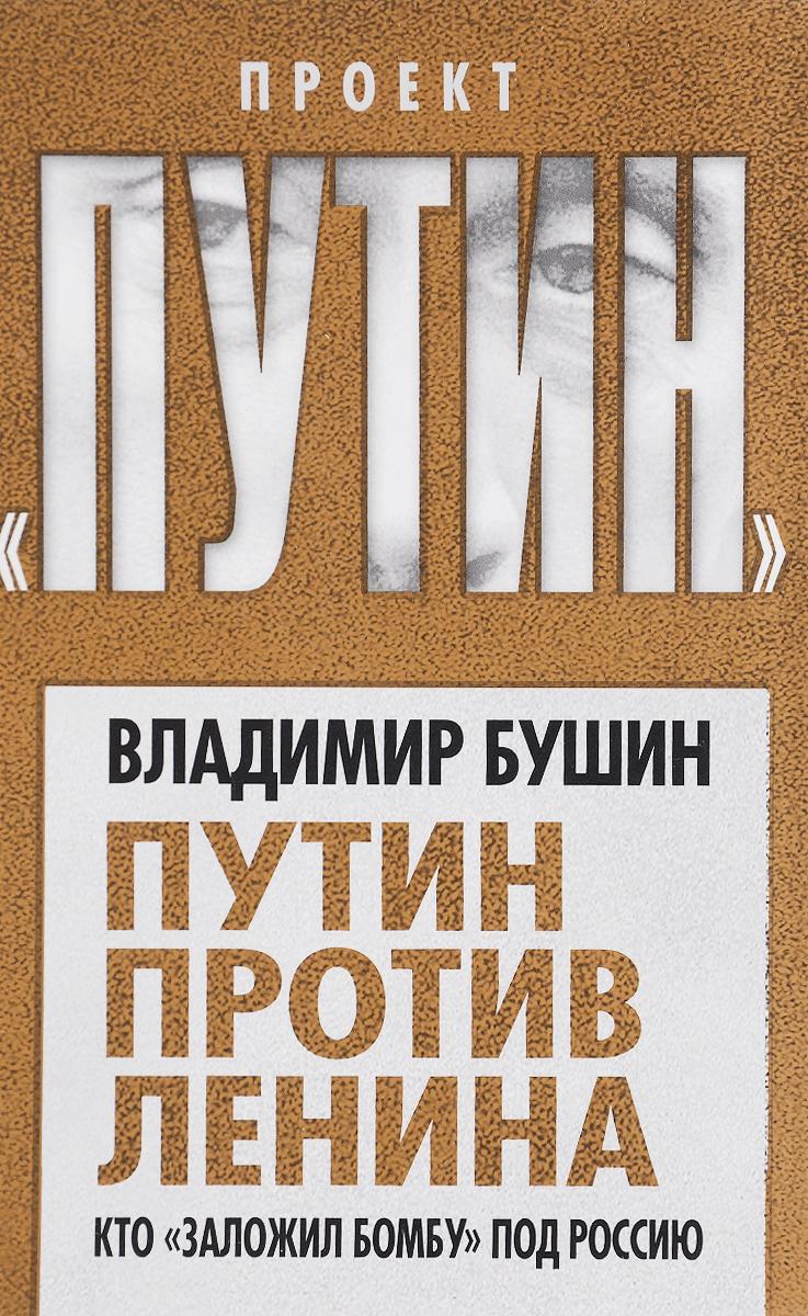 """Путин против Ленина. Кто """"заложил бомбу"""" под Россию"""