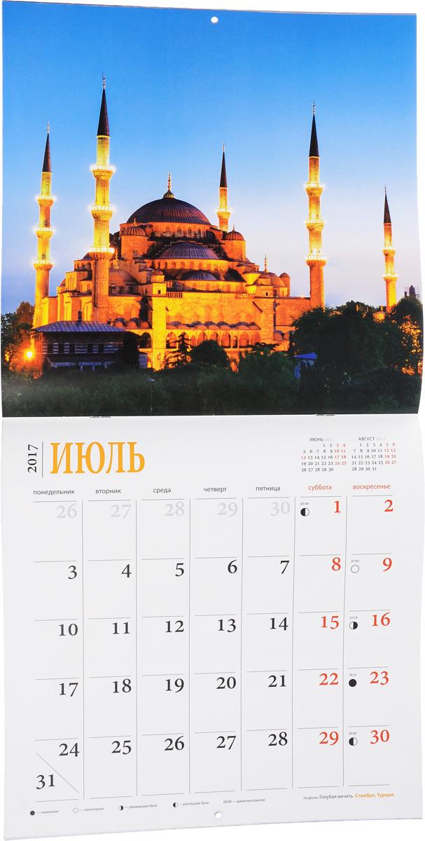 Календарь 2017 (на скрепке). Чудеса света / Wonders of the World (Календарь на 16 месяцев / 16 month calendar)