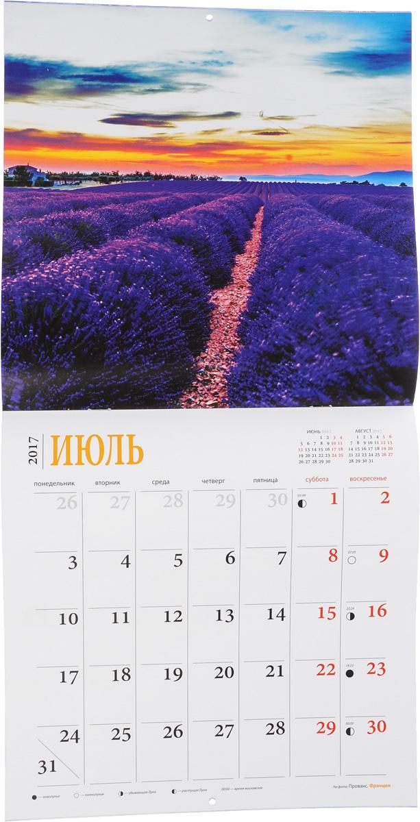 Календарь 2017 (на скрепке). Самые романтичные места мира (Календарь на 16 месяцев)