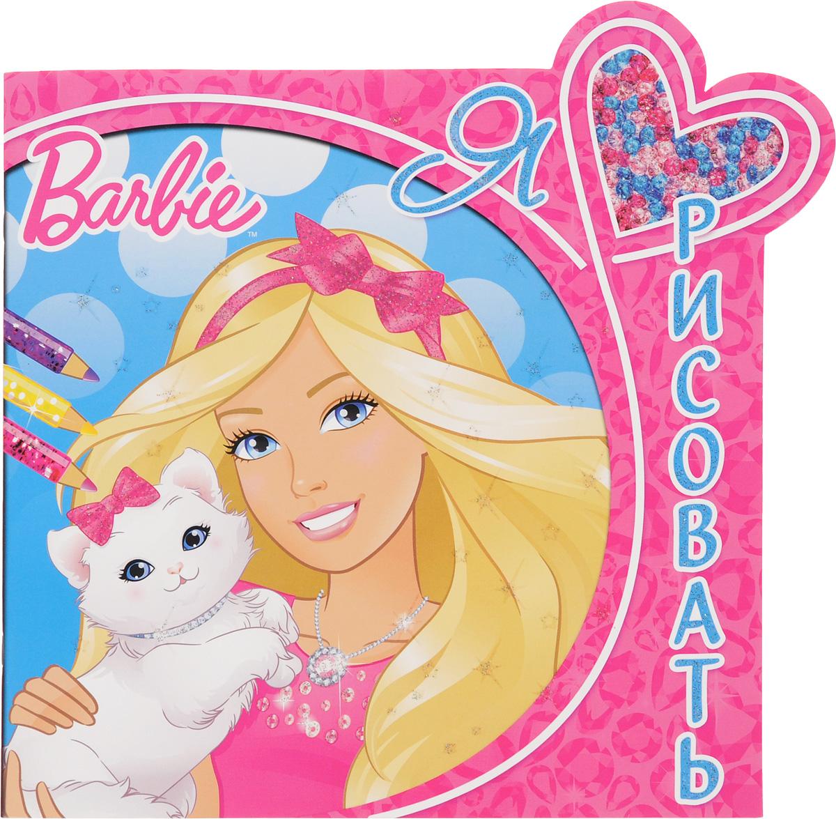 Barbie. Я люблю рисовать. Раскраска