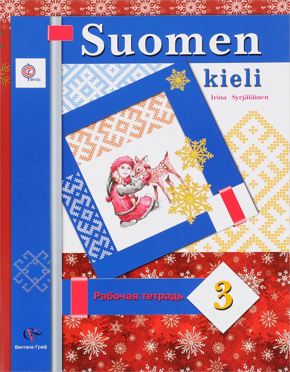 Suomen kieli / Финский язык. 3 класс. Рабочая тетрадь
