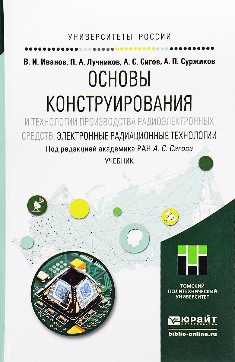 Основы конструирования и технологии производства радиоэлектронных средств. Электронные радиационные технологии. Учебник