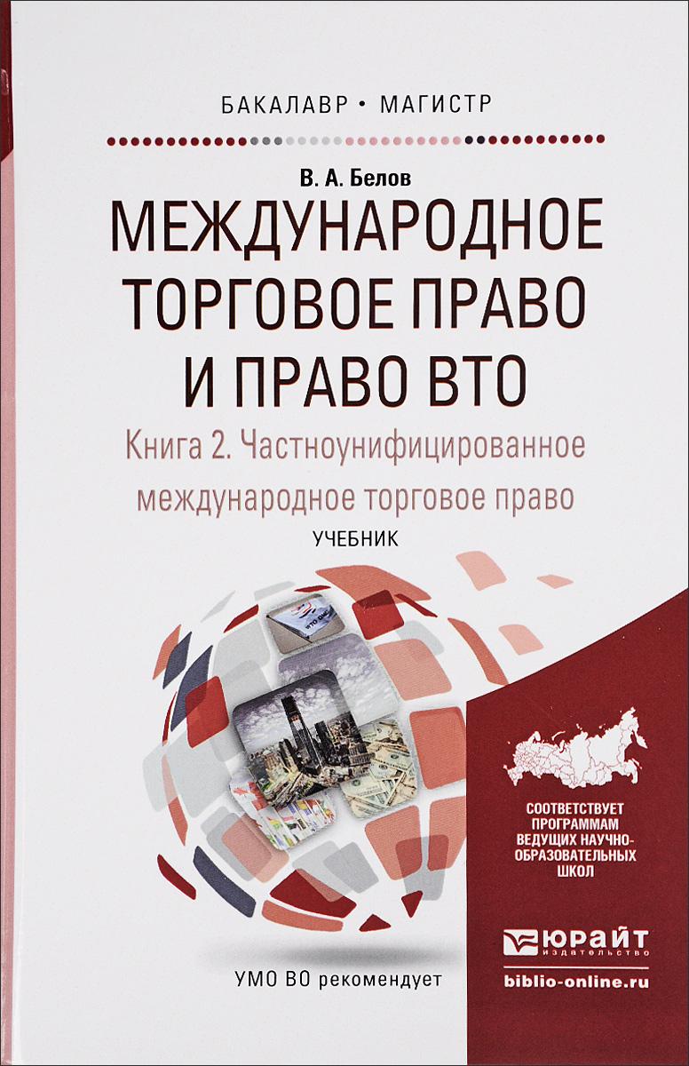 Международное торговое право и право ВТО. Учебник в 3 книгах. Книга 2