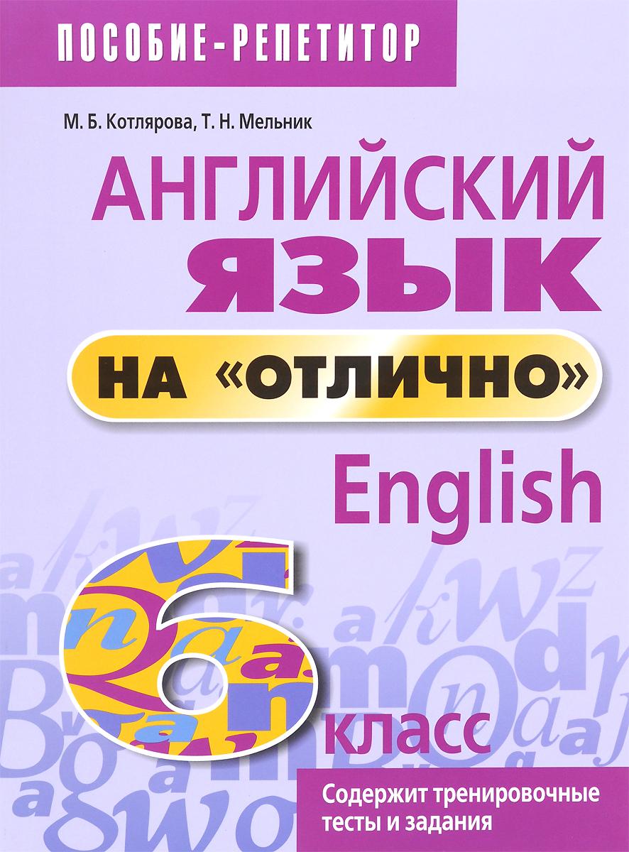 """Английский язык на """"отлично"""". 6 класс. Пособие для учащихся"""