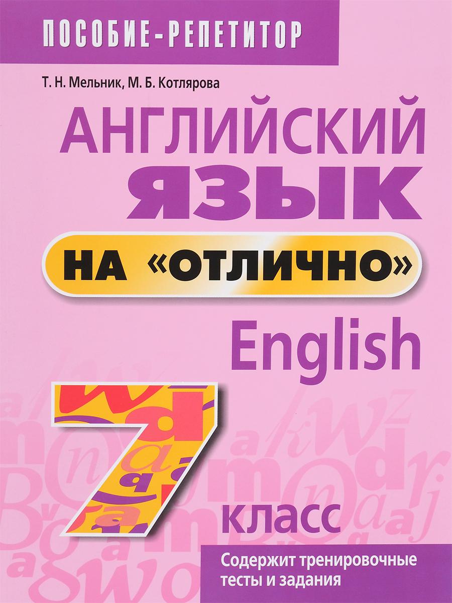 """Английский язык на """"отлично"""". 7 класс. Пособие для учащихся"""
