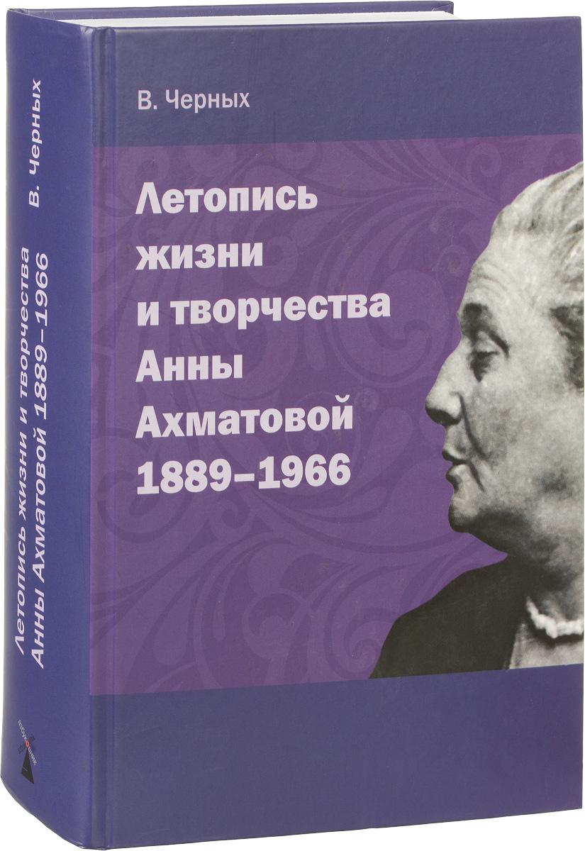 Летопись жизни и творчества Анны Ахматовой 1889-1966