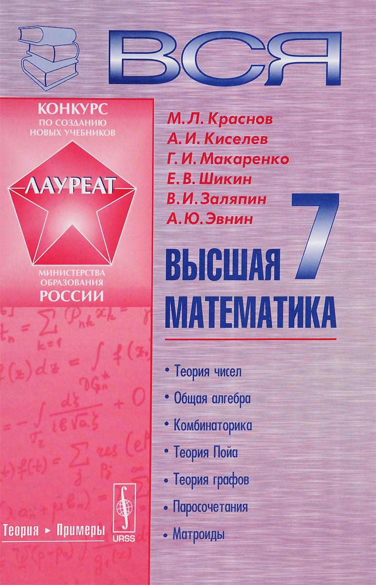 Вся высшая математика. Том 7. Учебник