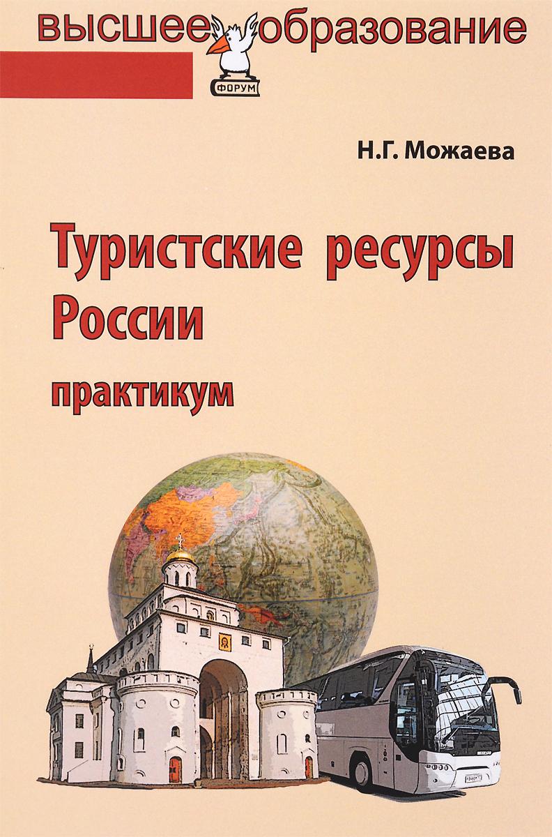 Туристские ресурсы России. Практикум
