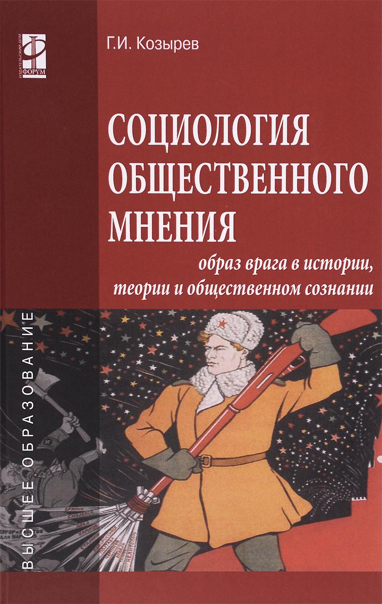 Социология общественного мнения. Образ врага в истории, теории и общественном сознании. Учебное пособие