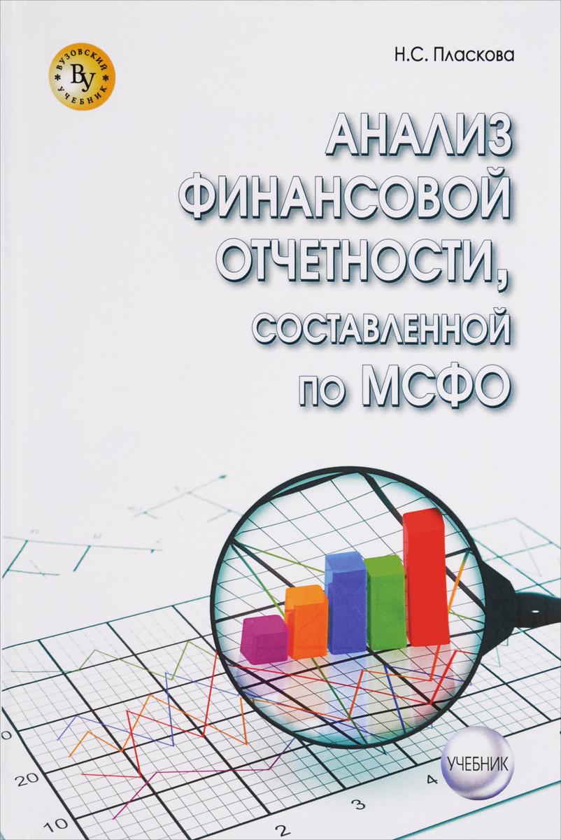 Анализ финансовой отчетности, составленной по МСФО. Учебник