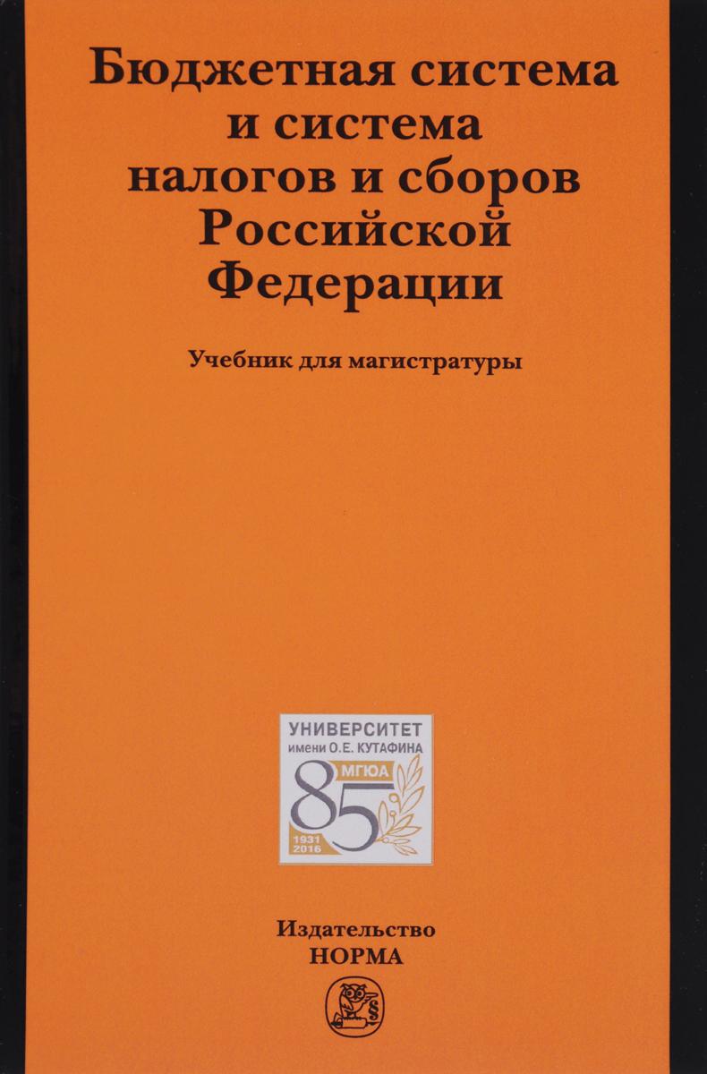 Бюджетная система и система налогов и сборов Российской Федерации. Учебник