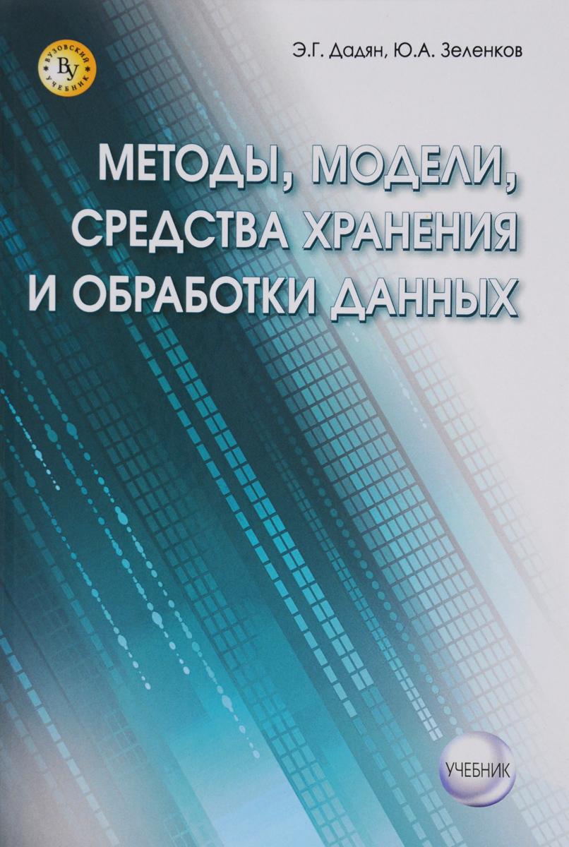 Методы, модели, средства хранения и обработка данных. Учебник