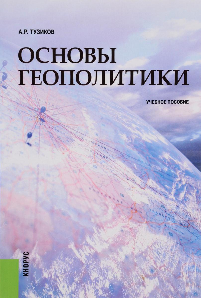 Основы геополитики. Учебное пособие