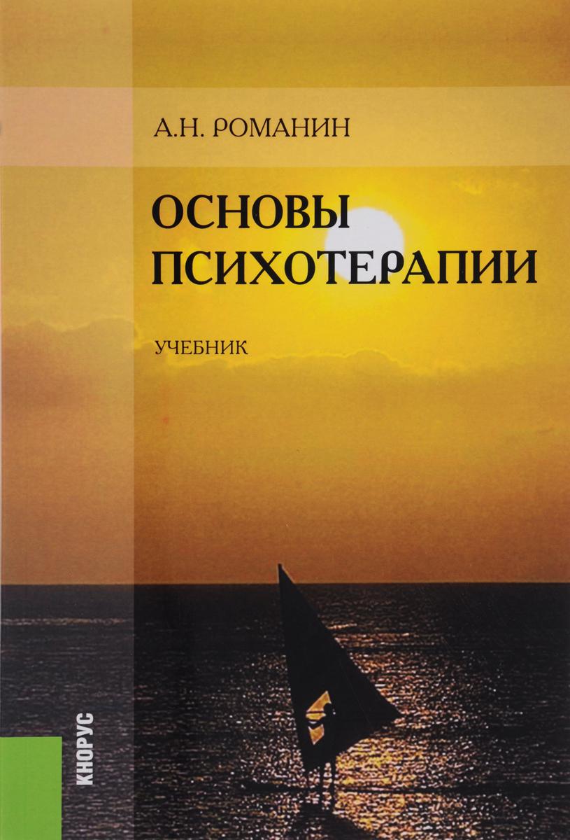 Основы психотерапии. Учебник