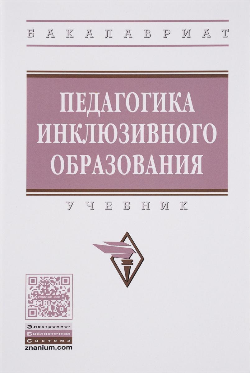 Педагогика инклюзивного образования. Учебник12296407В учебнике представлены история, социокультурный контекст и теоретические основы инклюзивного обучения, обзор зарубежных тенденций. Описаны практические модели деятельности инклюзивной образовательной организации и технологии ведения инклюзивного и интегрированного обучения детей с различными видами нарушений или отклонений в развитии в контексте российского законодательства. Для системы повышения квалификации и переподготовки кадров для инклюзивного обучения в учебнике представлены соответствующие программы и технологии, пути личностного развития педагогов инклюзивного образования. Соответствует требованиям Федерального государственного образовательного стандарта высшего образования последнего поколения. Может быть полезен каждому, кто причастен к деятельности в сфере российского образования - студентам бакалавриата и магистратуры педагогических вузов, студентам педагогических колледжей, слушателям курсов повышения квалификации и переподготовки по педагогическим и...