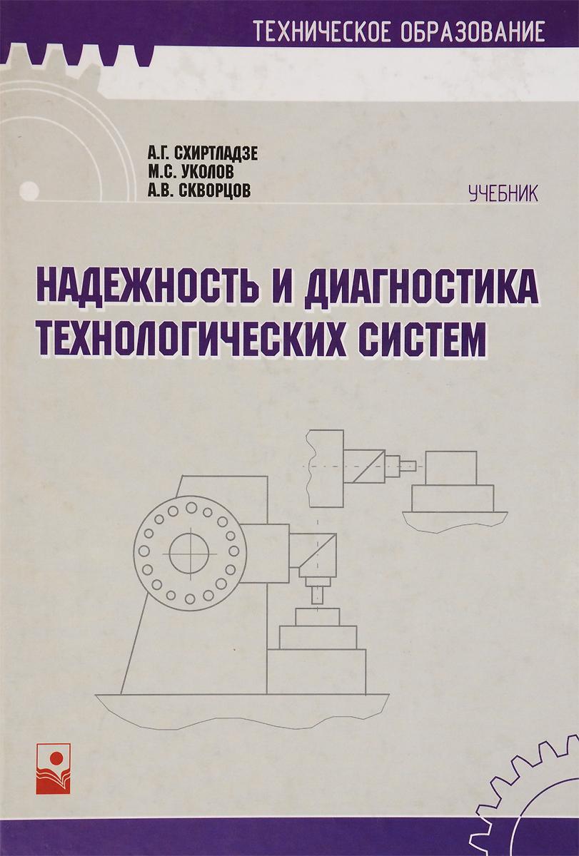 Надежность и диагностика технологических систем. Учебник