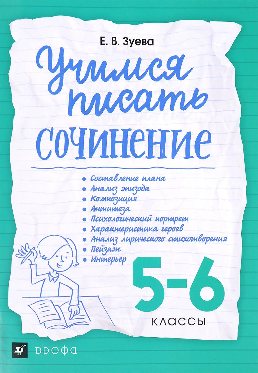 Учимся писать сочинение. 5-6 классы. Рабочая тетрадь