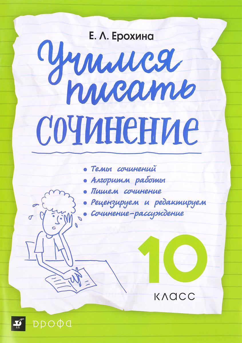 Учимся писать сочинение. 10 класс. Рабочая тетрадь