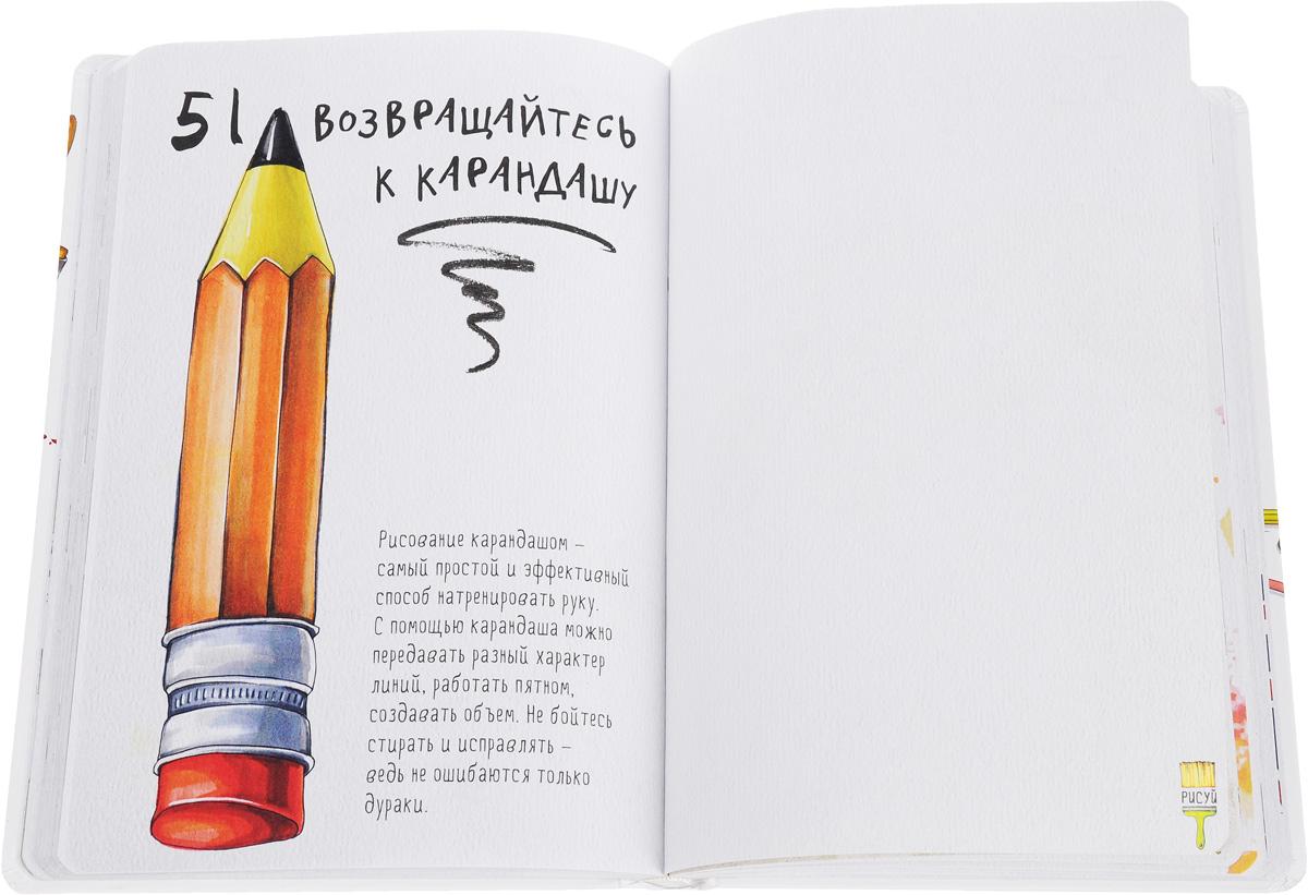 100 советов, как стать настоящим художником. Sketchbook