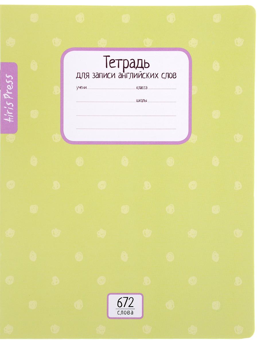 Тетрадь для записи английских слов. Зеленый горошек