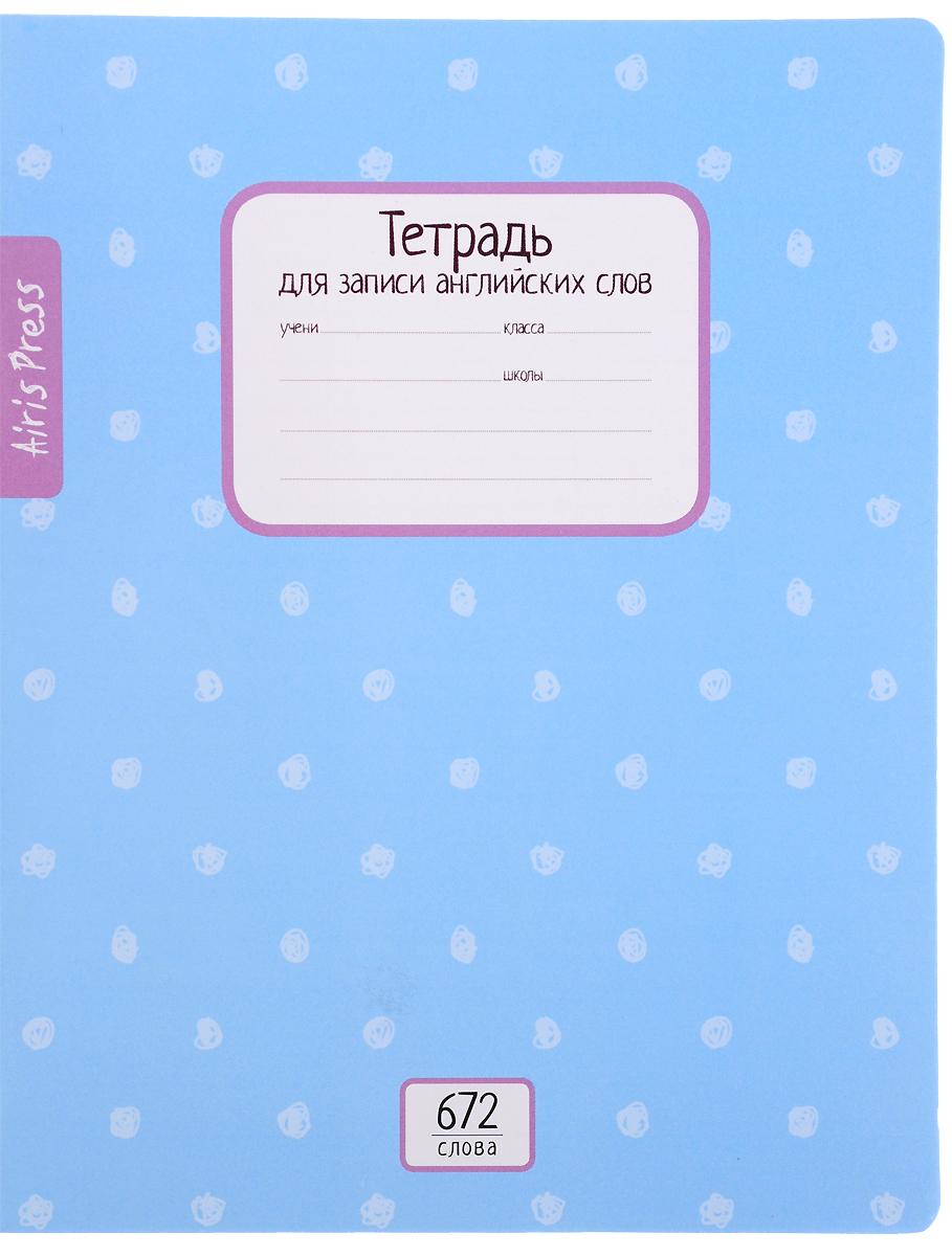 Тетрадь для записи английских слов. Голубой горошек