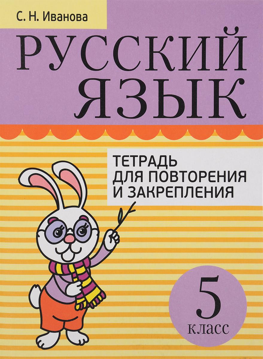 Русский язык. 5 класс. Тетрадь для повторения и закрепления