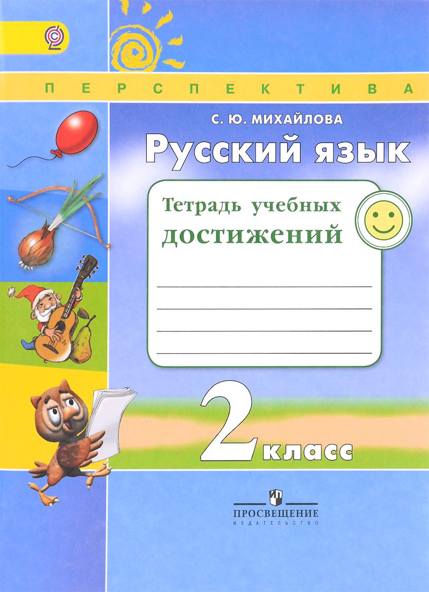 Русский язык. 2 класс. Тетрадь учебных достижений