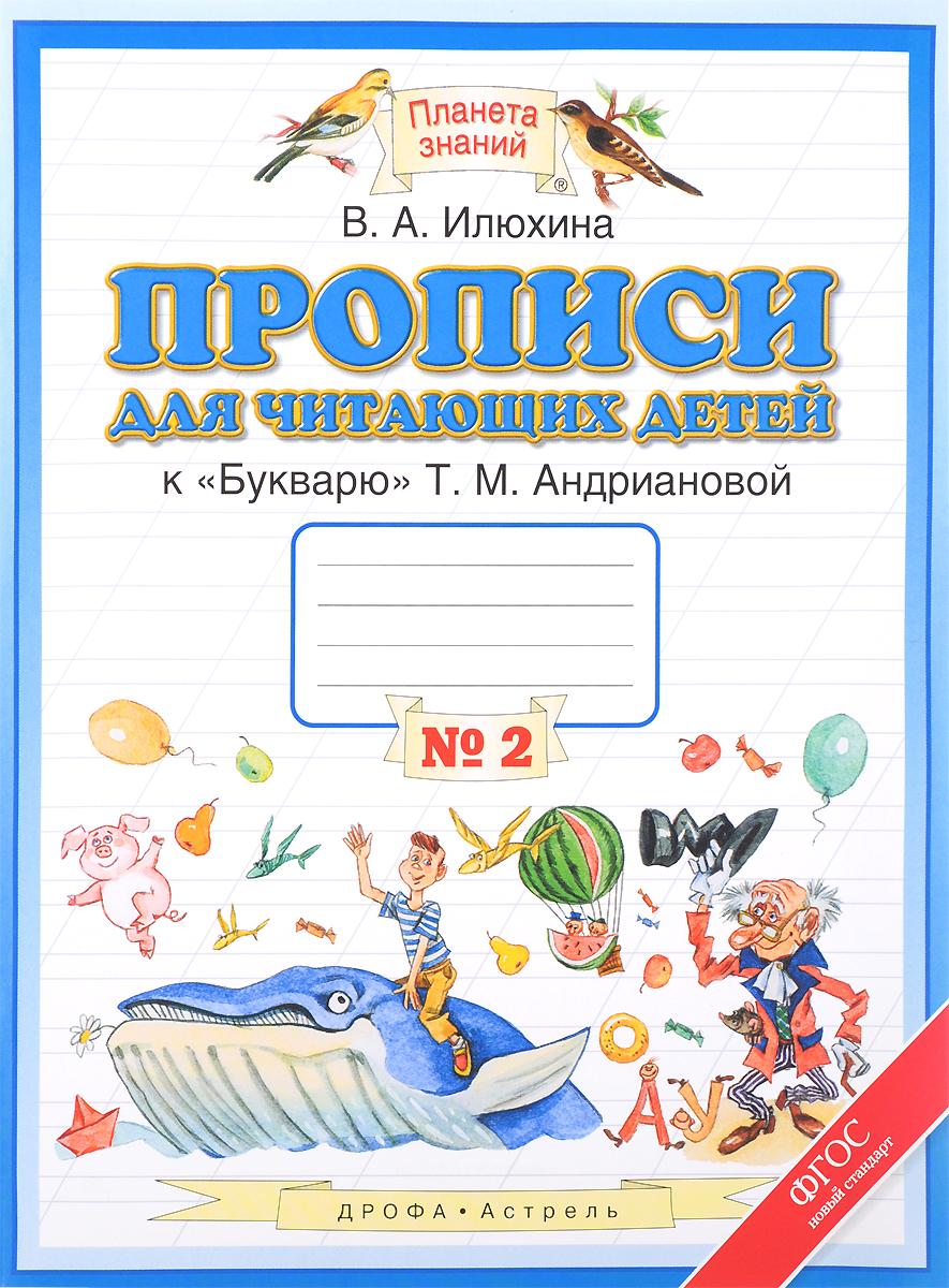 """Прописи для читающих детей. 1 класс. К """"Букварю"""" Т. М. Андриановой. В 4 тетрадях. Тетрадь №2"""