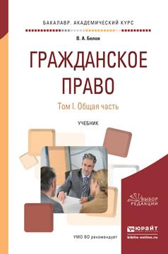 Гражданское право. Общая часть. Учебник для академического бакалавриата. В 2 томах. Том 1