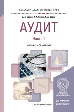 Аудит. Учебник и практикум для академического бакалавриата. В 2 частях. Часть 1